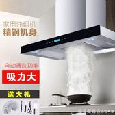 抽油煙機燃氣灶套餐體感家用廚房自動清洗壁掛式吸力大頂吸式 220vigo漾美眉韓衣