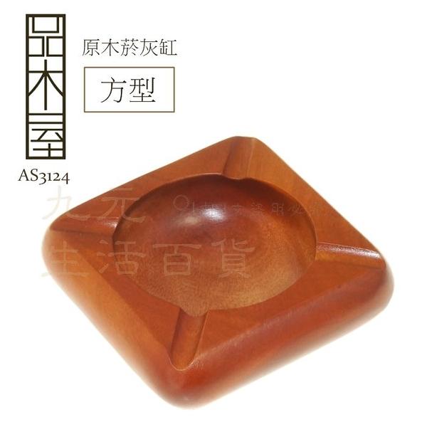【九元生活百貨】9uLife 原木煙灰缸/方型 AS3124 原木菸灰缸