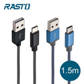 RASTO RX6 Type C 鋁合金充電傳輸線1.5M-黑黑