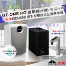 GT-ONE 無桶RO直輸純水機+宮黛GD-800 櫥下觸控三溫飲水機