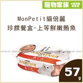 寵物家族-MonPetit貓倍麗珍饌餐盒-上等鮮嫩鮪魚57g