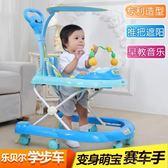 嬰兒童助步學步車6/7-18個月寶寶U型多功能手推可坐防側翻帶音樂igo 沸點奇跡