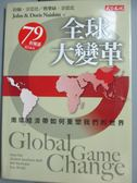 【書寶二手書T1/社會_KRC】全球大變革-南環經濟帶如何重塑我們的世界_約翰?奈思比