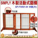*寵喵樂*SIMPLY《木製活動式圍欄-M》SP-FWM1-M /寵物圍欄