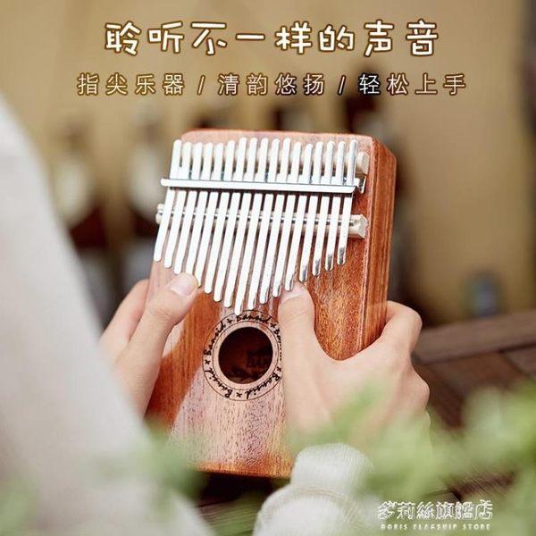 拇指琴卡林巴拇指琴手指琴17音手指鋼琴初學者入門便攜式kalimba   多莉絲旗艦店