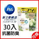 日本 P&G Bold 3D 洗衣凝膠球 凝膠球 白色茉莉 珍珠植物花香  洗衣 全新上市 補充包 30入裝