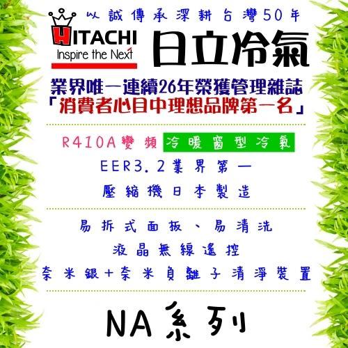 【日立冷氣】4.0kw變頻冷暖雙吹窗型冷氣《RA-40NA》日本製造 含基本安裝 高EER