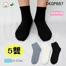《DKGP687》素面棉短襪 全素面 平面款 精梳棉 棉襪 短襪 短筒襪 學生襪 日常襪 休閒襪【5雙組】
