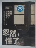 【書寶二手書T1/傳記_J3N】忽然,懂了對照記 1963 II_楊照、馬家輝、胡洪俠