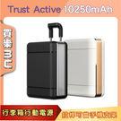 Trust Active 10250mAh 行李箱造型行動電源,可當手機立架,5V/1.8A輸入;5V/2.4A輸出 勤美信 FP-1310K/1308K