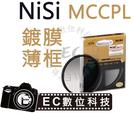 【EC數位】NISI 日本 CPL升級版 PRO MC CPL 55mm 超薄框 無暗角 多層鍍膜 頂級環形偏光鏡 保護鏡