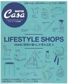 CASA BRUTUS理想生活用品專門店導覽特集保存版 2