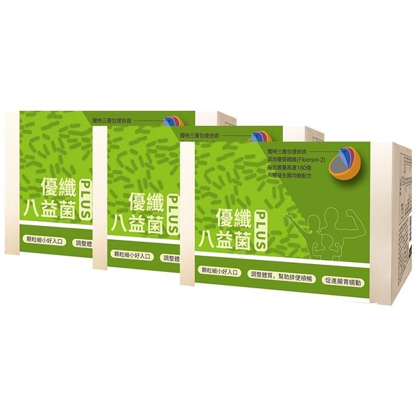 3盒組 和泉 優纖八益菌PLUS 30包/盒 【瑞昌藥局】015250 益生菌