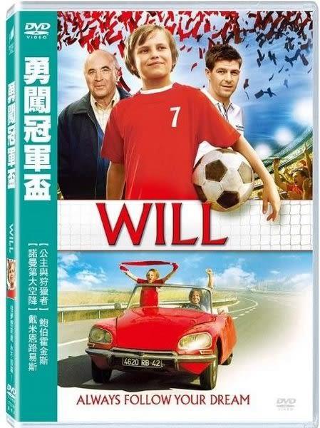 勇闖冠軍盃 DVD  (購潮8)