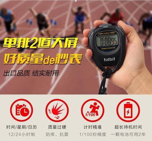 tidbit防水秒錶耐摔電子秒錶計時器刻字定制運動健身跑步田徑訓練QM 藍嵐