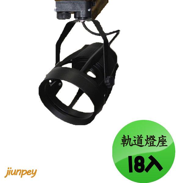 led 軌道燈diy 簡易換裝 PAR30 軌道燈殼 黑色 單價308元  18入起訂