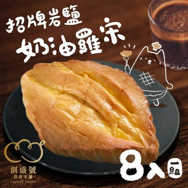 【創盛號烘焙本舖】招牌岩鹽奶油羅宋麵包(8入)