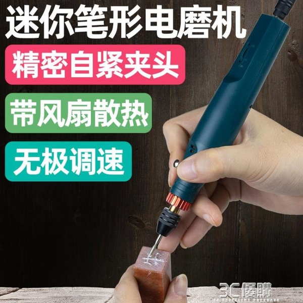 電磨機小型手持電動打磨機玉石打磨拋光雕刻工具家用小電鑚調速 3C優購