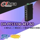 高雄/台南/屏東監視器 大華 DH-PFS3106-4ET-60 4埠PoE+1埠RJ45+1埠SFP 網路交換器