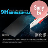 Sony E4 鋼化玻璃膜 螢幕保護貼 0.26mm鋼化膜 9H硬度 防刮 防爆 高清