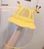 可拆卸網眼防疫防護帽子兒童春夏季男寶寶漁夫帽女嬰兒防飛沫面罩 初色家居館