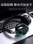 L3X無線發光藍芽耳機 耳罩式耳機 炫酷燈效運動跑步耳麥電腦手機通用耳機