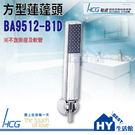 HCG 和成 龍頭系列 BA9512-B...