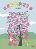 (二手書)林桃奶奶的桃子樹