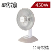 樂活不露- 10吋鹵素電暖器 HT-450