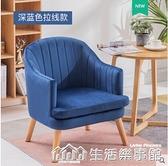休閒現代簡約臥室房間陽台懶人沙發服裝店小型迷你單人小沙發椅子 NMS生活樂事館