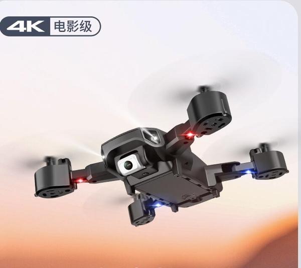 空拍機 無人機航拍4K高清專業小型小學生兒童男孩玩具四軸飛行器遙控飛機【快速出貨八折下殺】