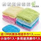 【HERA】 3M專利瞬吸快乾抗菌超柔纖旅行組-大浴巾*1+運動毛巾*1+贈多用途小手帕*1(顏色隨機)