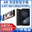 【3期零利率+免運】福利品 AR美版智慧手機 (V570KL) 5.6吋 6G/128G 高通四核心 2300萬畫素