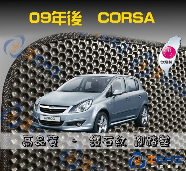 【鑽石紋】09年後 Corsa 腳踏墊 / 台灣製造 工廠直營 / corsa海馬腳踏墊 corsa腳踏墊 corsa踏墊