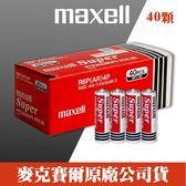 【四十顆】【效期2020/09】  Maxell 三號 AA 碳鋅電池 乾電池 3號 鬧鐘 時鐘 電子秤 R6