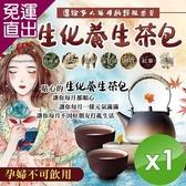 麗紳和春堂 生化養生茶包 1入組【免運直出】