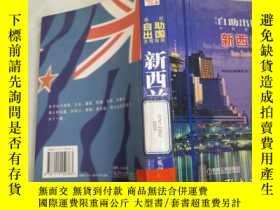 二手書博民逛書店罕見最新自助出國全程指南:新西蘭Y308597 中資海派商務管理