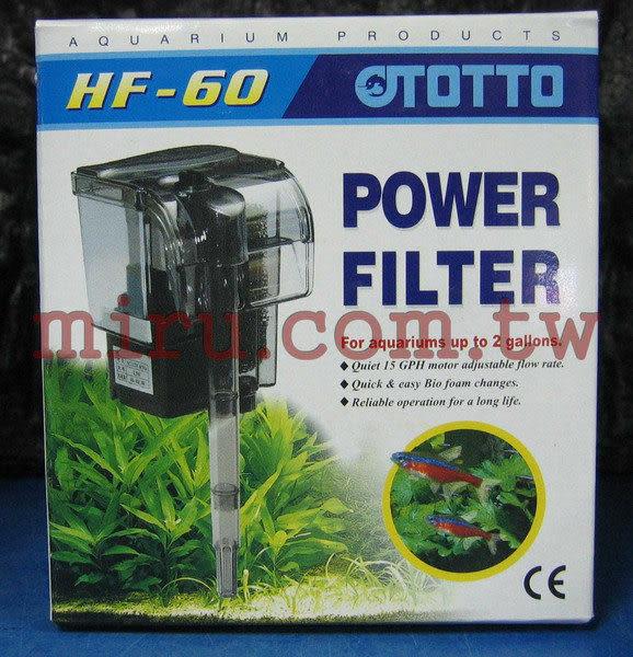 【西高地水族坊】OTTO奧圖 外掛式過濾器(60L/H)