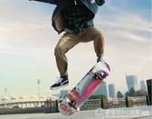 斯威專業滑板初學者成人男女生兒童青少年成年刷街四輪雙翹滑板車    《圖拉斯》