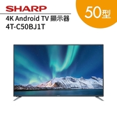 免費到府安裝 SHARP 夏普 4T-C50BJ1T 50吋 4K Adroid TV 顯示器 公司貨