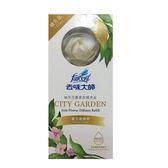 花仙子去味大師城市花園室內香氛補充品-維也納森林-綠(100ml)
