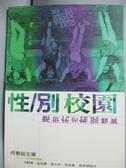 【書寶二手書T5/大學教育_GHI】性/別校園_何春蕤