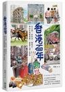 香港百年:住公屋、飲杯茶、賭馬仔,尋訪在地舊情懷,重溫久違人情味【城邦讀書花園】