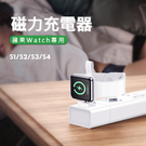 USAMS Apple Watch 磁性充電器 iwatch磁力充電 支援S1/2/3/4 蘋果手錶