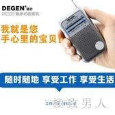 收音機 迷你小袖珍式便攜老人雙波段收音機指針式調頻FM調幅AM小巧便攜式 LN6609【極致男人】
