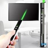翻頁筆ppt翻頁筆紅外線投影筆電子演示教鞭綠光充電無線教學遙控器