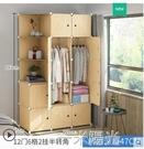 簡易小衣櫃宿舍大學生出租房用單人組裝小號經濟型布衣櫥收納櫃子 WD 一米陽光