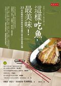 (二手書)這樣吃魚,最美味!:33年經驗的日本築地魚老闆行家品味首度公開