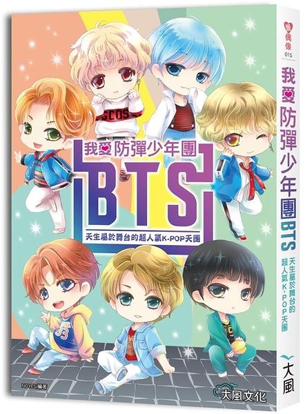 我愛防彈少年團BTS【暢銷增訂版 】 :天生屬於舞台的超人氣K-POP天團