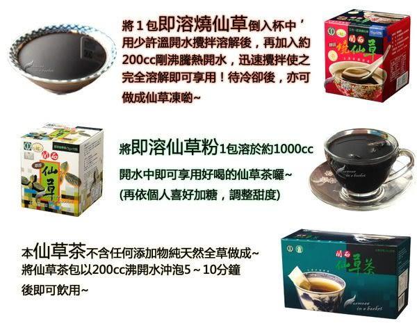 免運(超商取貨)~十盒~即溶燒仙草---新竹縣關西鎮農會